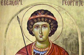 DANAS PRAZNUJEMO ĐURĐIC – PRENOS MOŠTIJU SVETOG VELIKOMUČENIKA GEORGIJA POBEDONOSCA