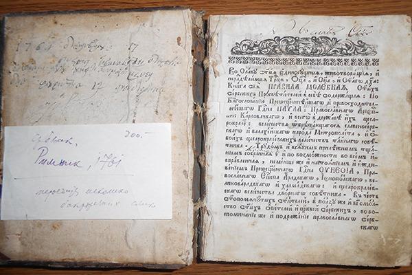 Knjiga stara tri veka