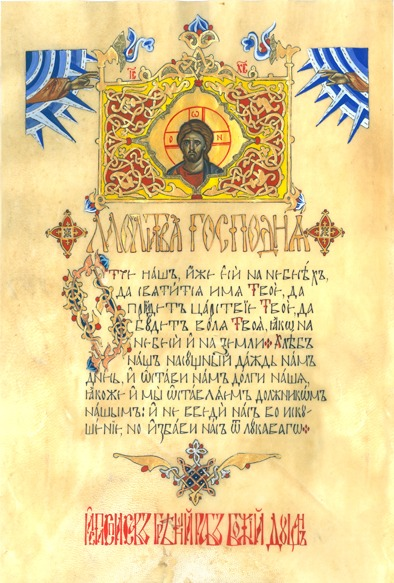 Molitva - Kaligrafija
