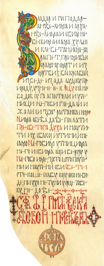 Kaligrafija - Uvodni deo prve dečanske Hrisovulje